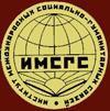 Институт Международных Социально-Гуманитарных Связей